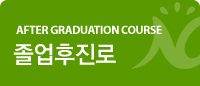 AFTER GRADUATION COURSE 졸업후진로