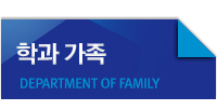 학과가족 DEPARTMENT OF FAMILY