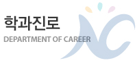 학과진로 DEPARTMENT OF CAREER